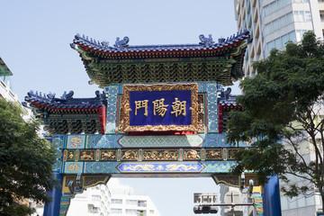 横浜中華街の牌楼 朝陽門