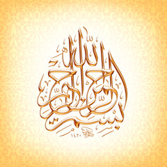 Gold Arabic Islamic calligraphy of dua Allahu Samad