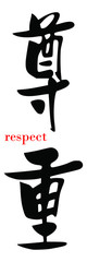 Respect in Chinese