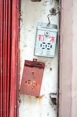 Vintage Chinese postboxes, Hong Kong