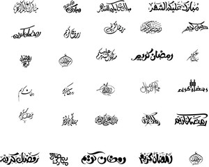 Ramadan Greeting Calligraphy vectors