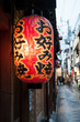 Japanese red lantern from the streets of Kyoto