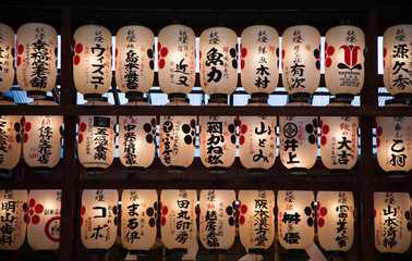 Japanese lanterns from the streets of Kyoto