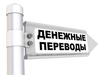 Денежные переводы. Дорожный указатель