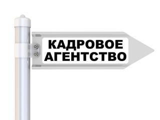 Кадровое агентство. Дорожный указатель