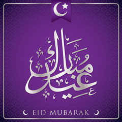 "Elegant typographic ""Eid Mubarak"" (Blessed Eid) card in vector f"