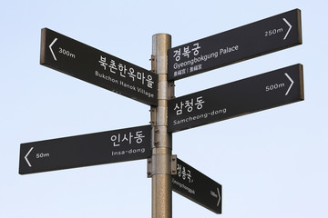 street sign of Insadong area in Seoul of South Korea