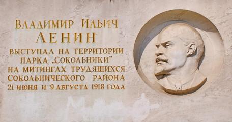 Памятник В.И.Ленину в Сокольниках. Россия, Москва
