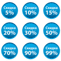 Discount icons set