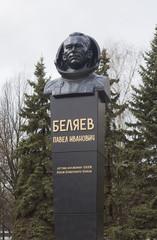 Вологда. Бюст лётчику-космонавту Беляеву Павлу Ивановичу