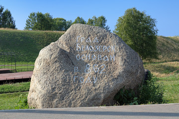Memorial stone to commemorate the founding of the town Belozersk