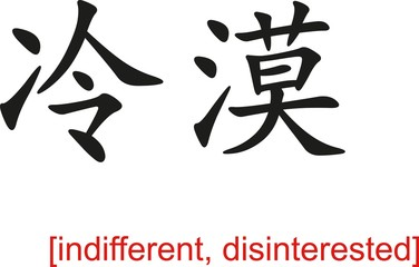 Chinese Sign for indifferent, disinterested