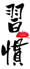 Habit in Chinese