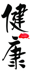 Health in Chinese