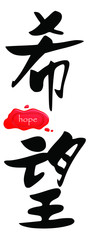 Hope in Chinese