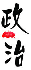 Politic in Chinese
