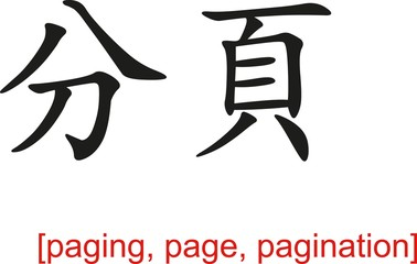 Chinese Sign for paging, page, pagination