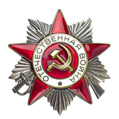 Soviet Order of the Great Patriotic War at the St. George ribbon