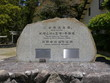 熊野古道、世界遺産の碑