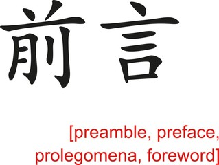 Chinese Sign for preamble, preface, prolegomena, foreword