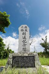 瀬底大橋開通記念碑