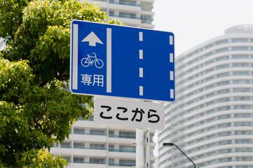 自転車専用レーンの道路標識
