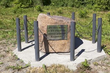 От сего места в 15 столетии пошла деревня Кадников
