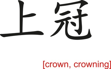 Chinese Sign for crown, crowning