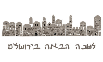 "Middle East Town, Hebrew Text ""Next year in Jerusalem """