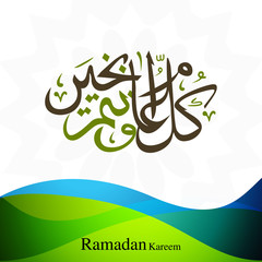 Arabic Islamic calligraphy beautiful text Ramadan Kareem wave co