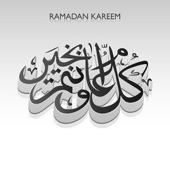 Arabic Islamic calligraphy reflection text gray colorful ramadan