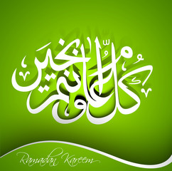 Arabic Islamic calligraphy of shiny text Ramadan Kareem green co