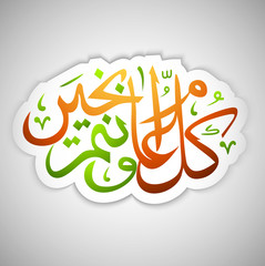Calligraphy Arabic Islamic text colorful ramadan kareem vector i