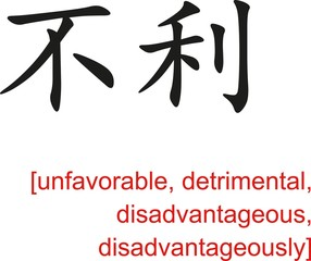 Chinese Sign for unfavorable, detrimental, disadvantageous