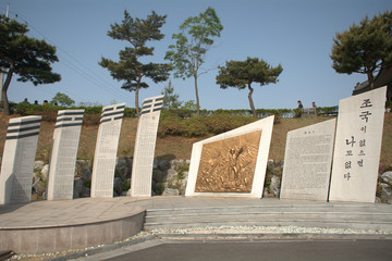 Imjingak Park in the DMZ, Korean Republic