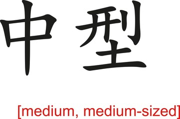 Chinese Sign for medium, medium-sized