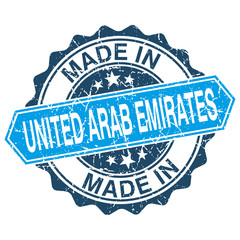 made in United Arab Emirates vintage stamp
