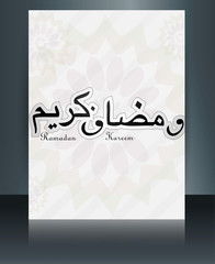 Arabic Islamic brochure calligraphy text template reflection Ram