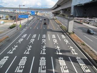 大きな道路と注意憑表示