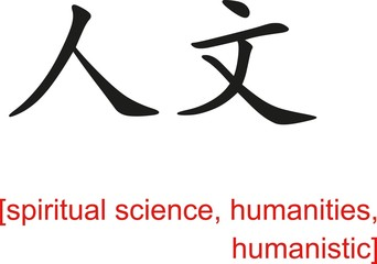 Chinese Sign for spiritual science, humanities, humanistic