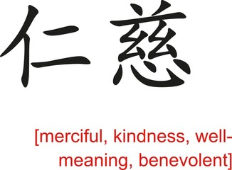 Chinese Sign for merciful, kindness, well-meaning, benevolent
