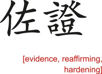 Chinese Sign for evidence, reaffirming, hardening