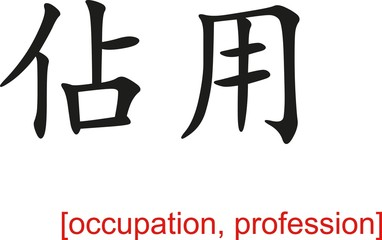 Chinese Sign for occupation, profession