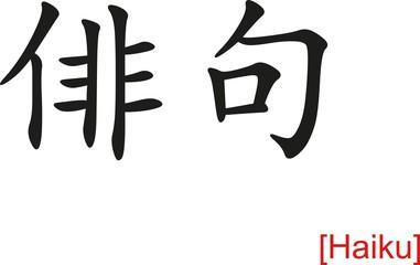Chinese Sign for Haiku