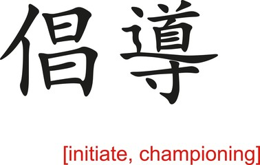 Chinese Sign for initiate, championing