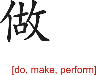 Chinese Sign for do, make, perform