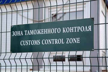 Customs control zone
