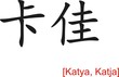 Постер, плакат: Chinese Sign for Katya Katja