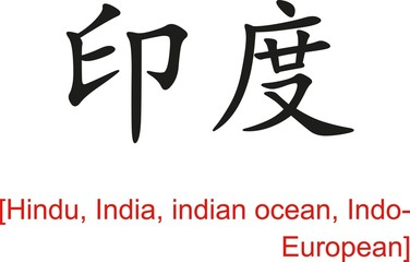 Chinese Sign for Hindu, India, indian ocean, Indo-European