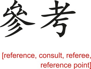 Chinese Sign for reference, consult, referee, reference point